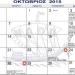 sailing octomber