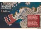 Τα έργα που θα κάνουν τον Πειραιά κορυφαίο λιμάνι για κρουαζιερόπλοια