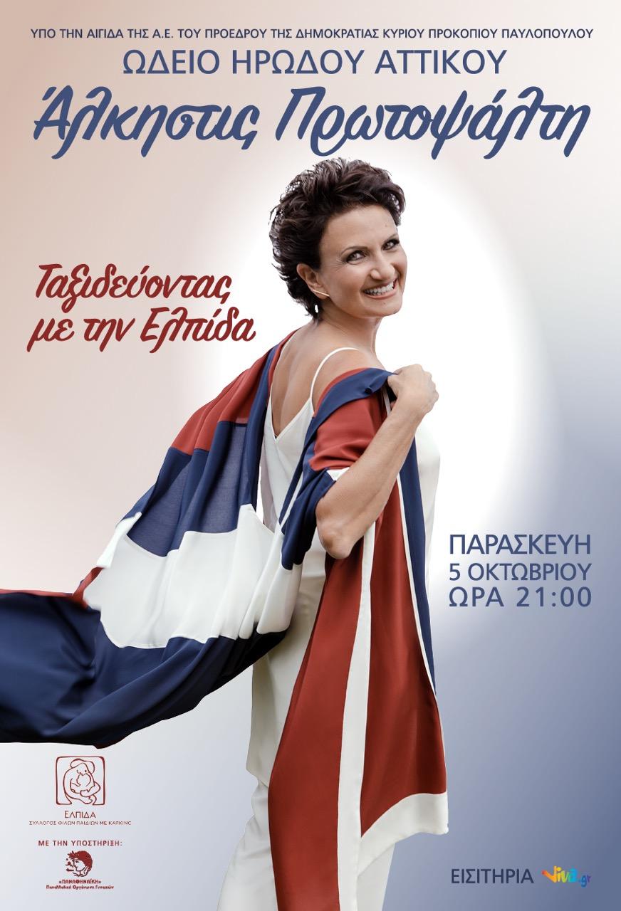 Poster32x47-Elpida181005-C-72dpi (3)
